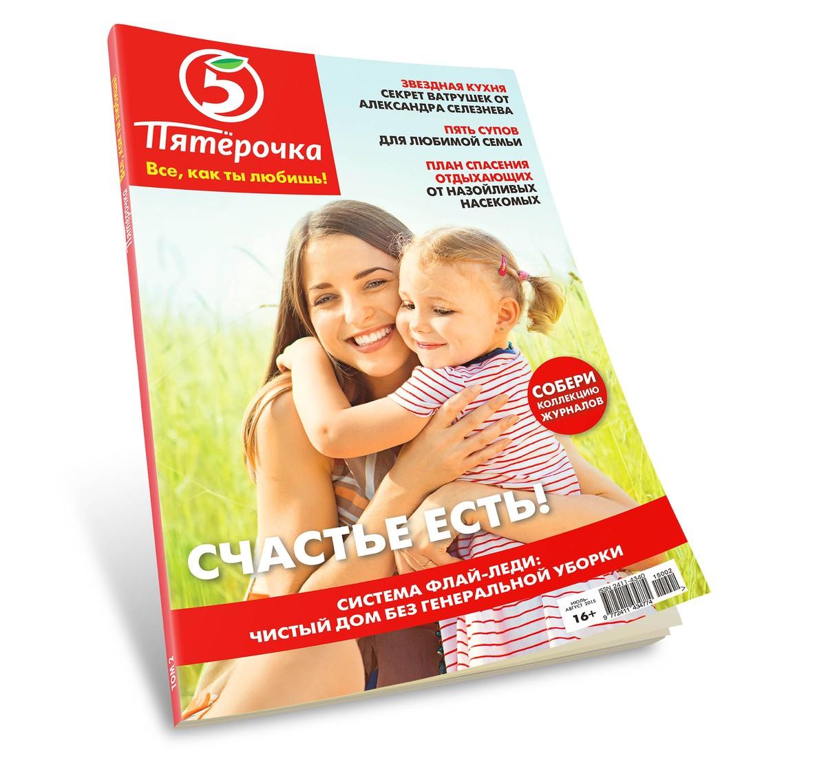 daee488642025 вы можете приобрести на кассе в любом магазине сети «Пятѐрочка» по всей  России. Читайте, пробуйте, присылайте свои рецепты и кулинарные идеи на  почту ...